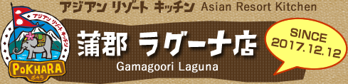 アジアン リゾート キッチン ポカラ 蒲郡 ラグーナ店