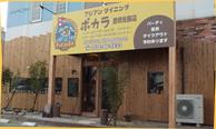 豊橋佐藤店