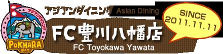 アジアンダイニング ポカラ豊川八幡店