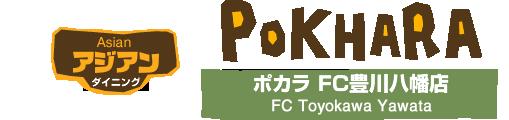 豊川八幡店