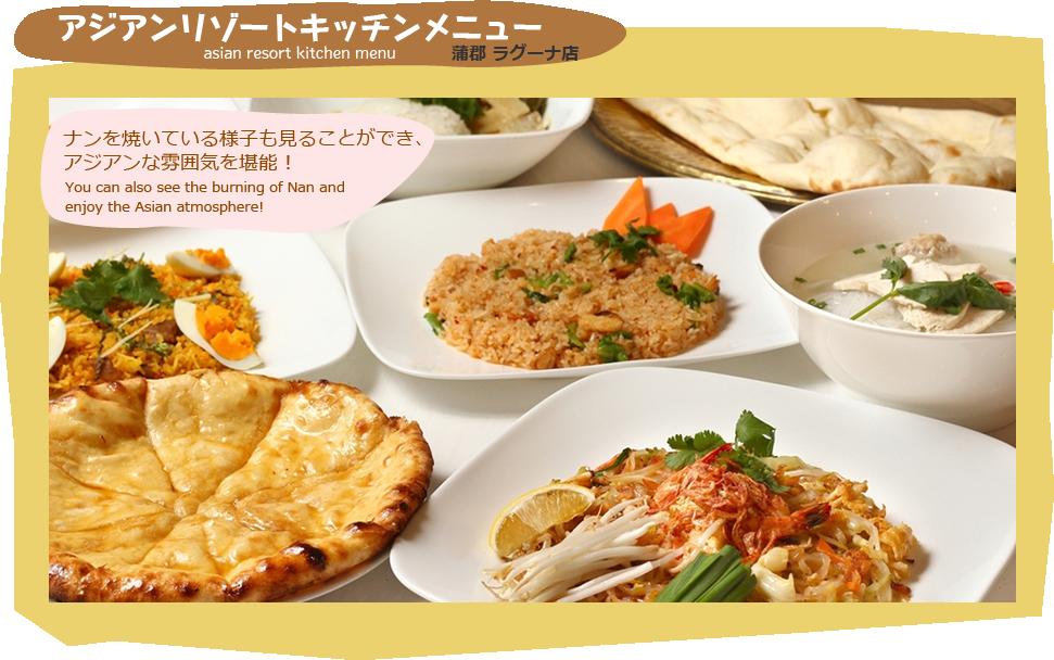 アジアンリゾートキッチンメニュー