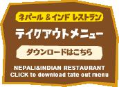 ネパールインドレストラン テイクアウトメニュー