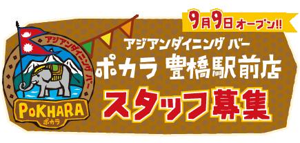 豊橋店オープン!