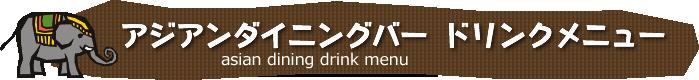 アジアンダイニングバー アルコールメニュー