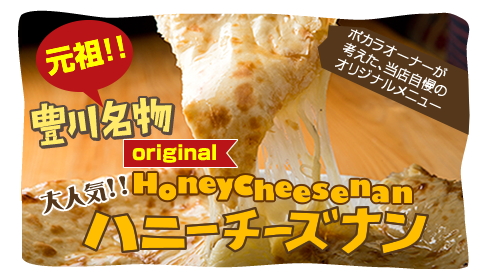 ハニーチーズナン