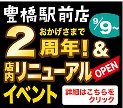 豊橋駅前店2周年リニューアルイベント