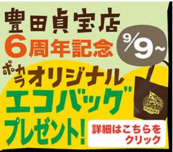 豊田貞宝店6周年オリジナルエコバッグプレゼント