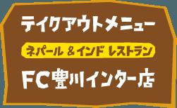 豊川インター店